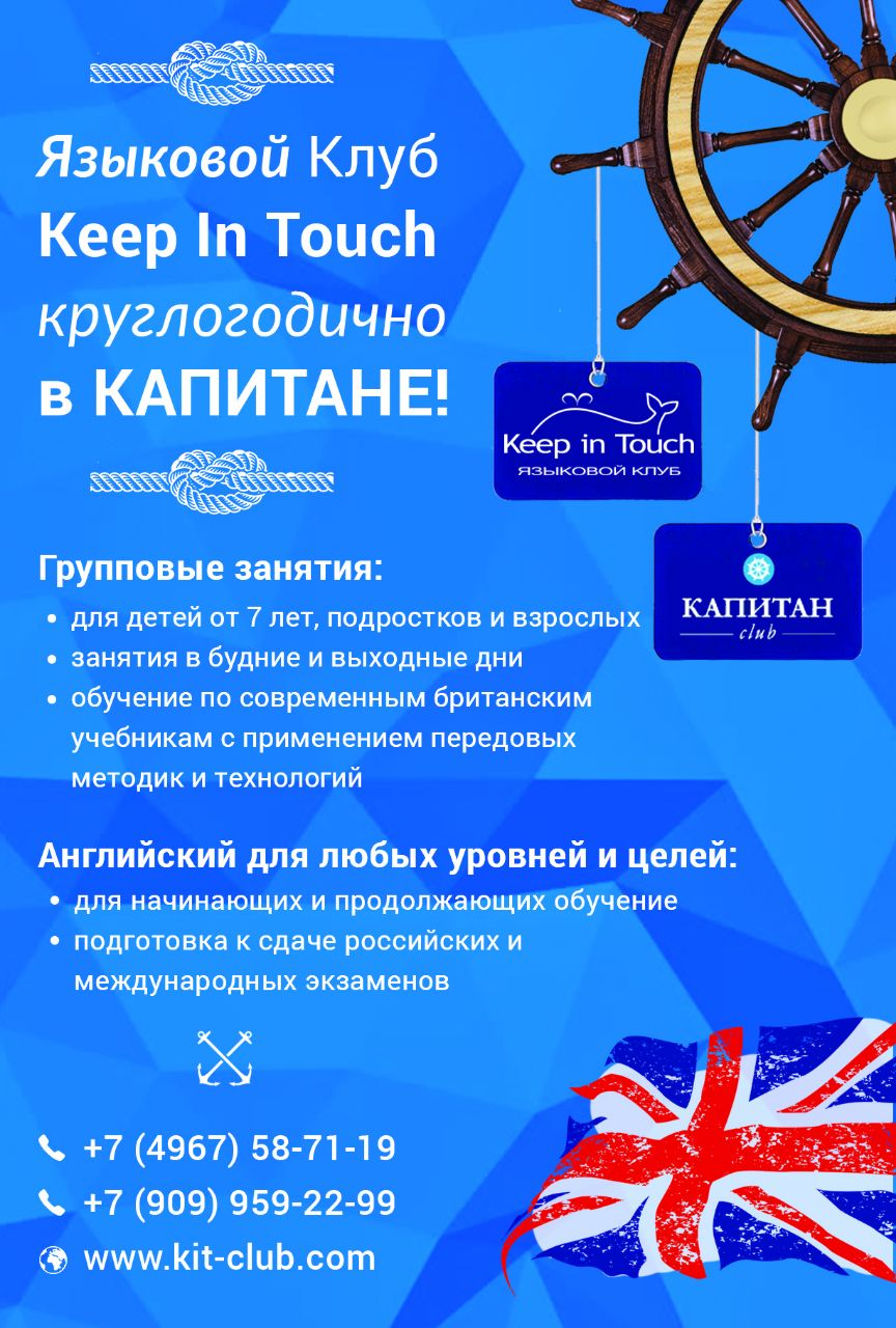 Языковой Клуб Keep in Touch в Капитане